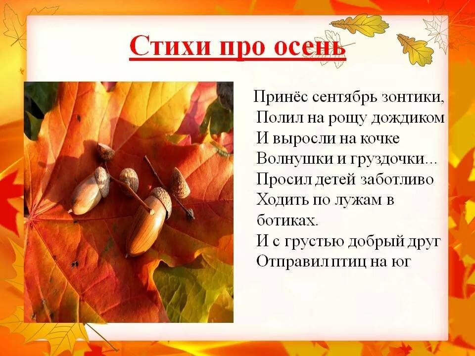 все про осень и стихи и картинки вариант, использовать фрагментное