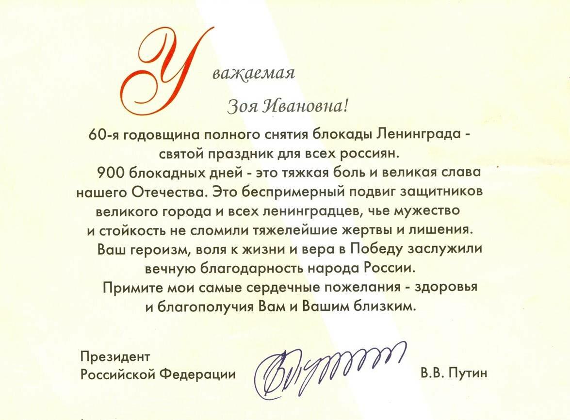 поздравление с днем 75 летия снятия блокады зрелыми