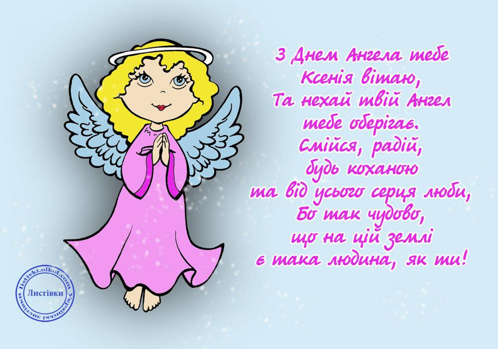 Открытка з днем ангела оксана