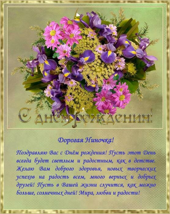 Днем рождения, открытки день имени нина ивановна