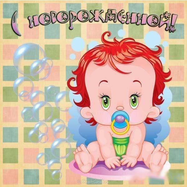 Свинки, муз открытки с рождением дочери