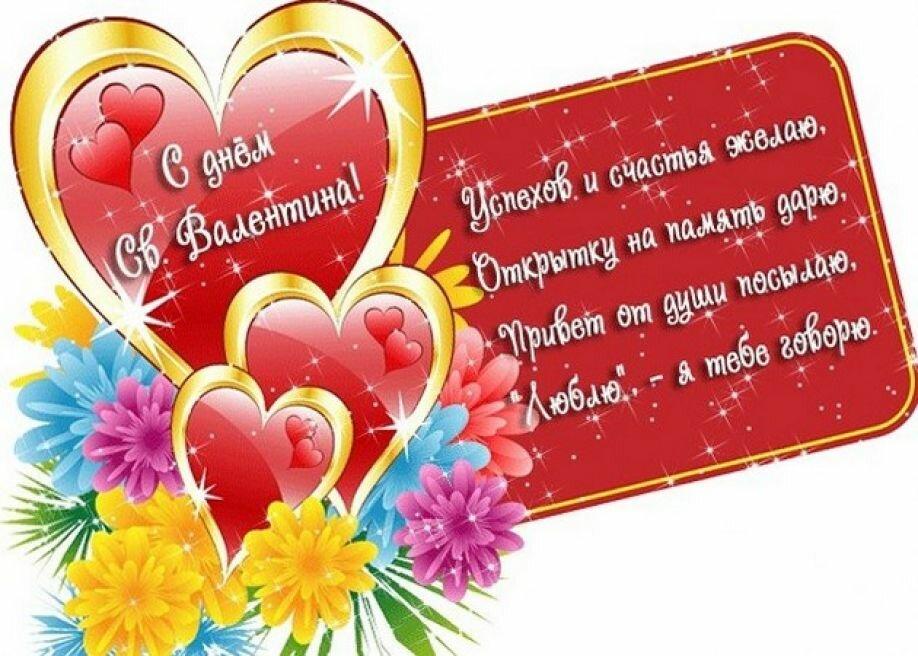 валентинки пожелания учительнице всего