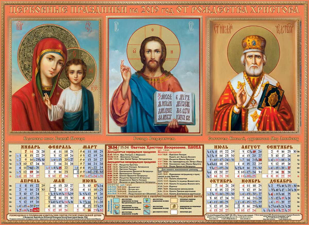 Картинка церковного календаря