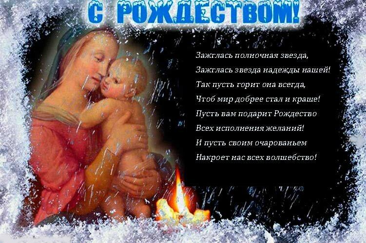 Рождество молитвы поздравления