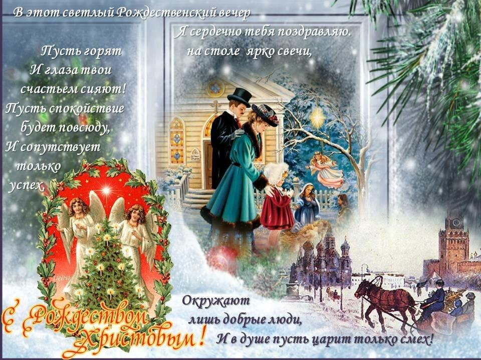 пожелания на рождественский вечер
