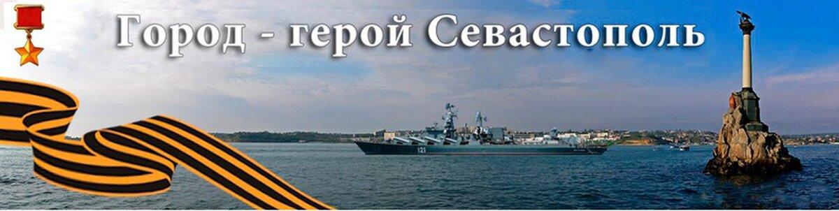 Картинки город-герой севастополь, любовью открытки шикарные
