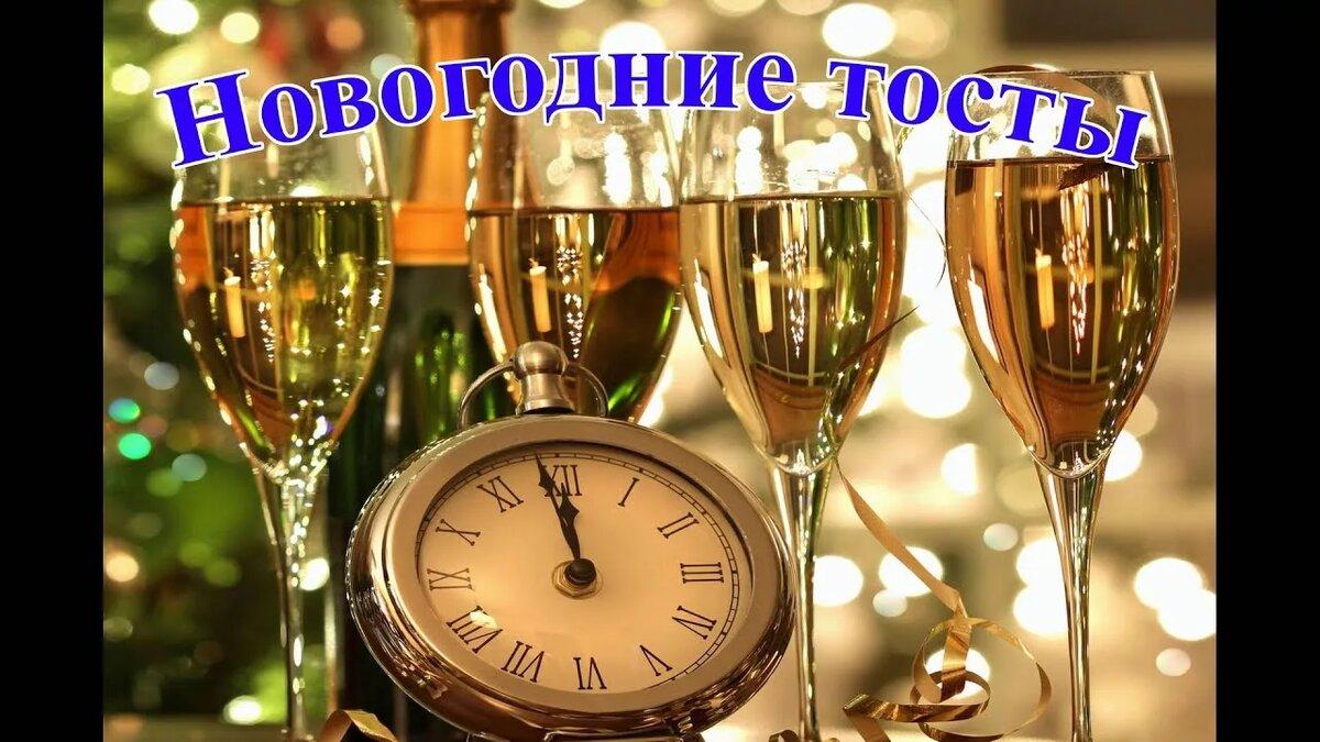 Встреча нового года поздравления тосты