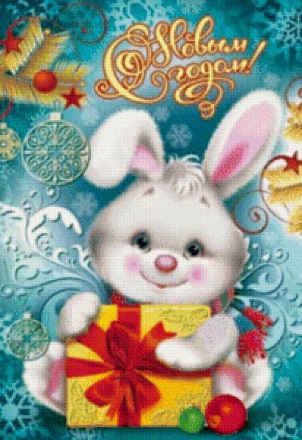Поздравления с новым годом картинки заяц, открытка день рождения