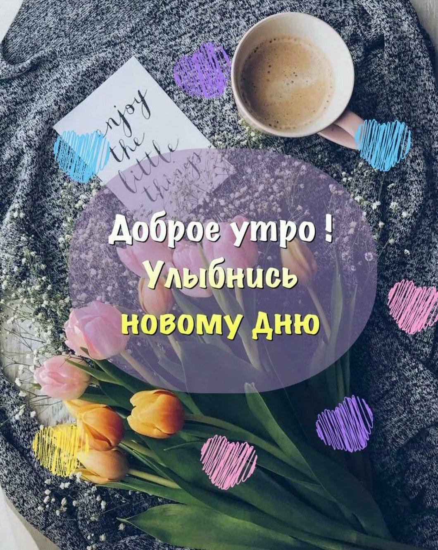 Падающие, открытка улыбнись новому дню