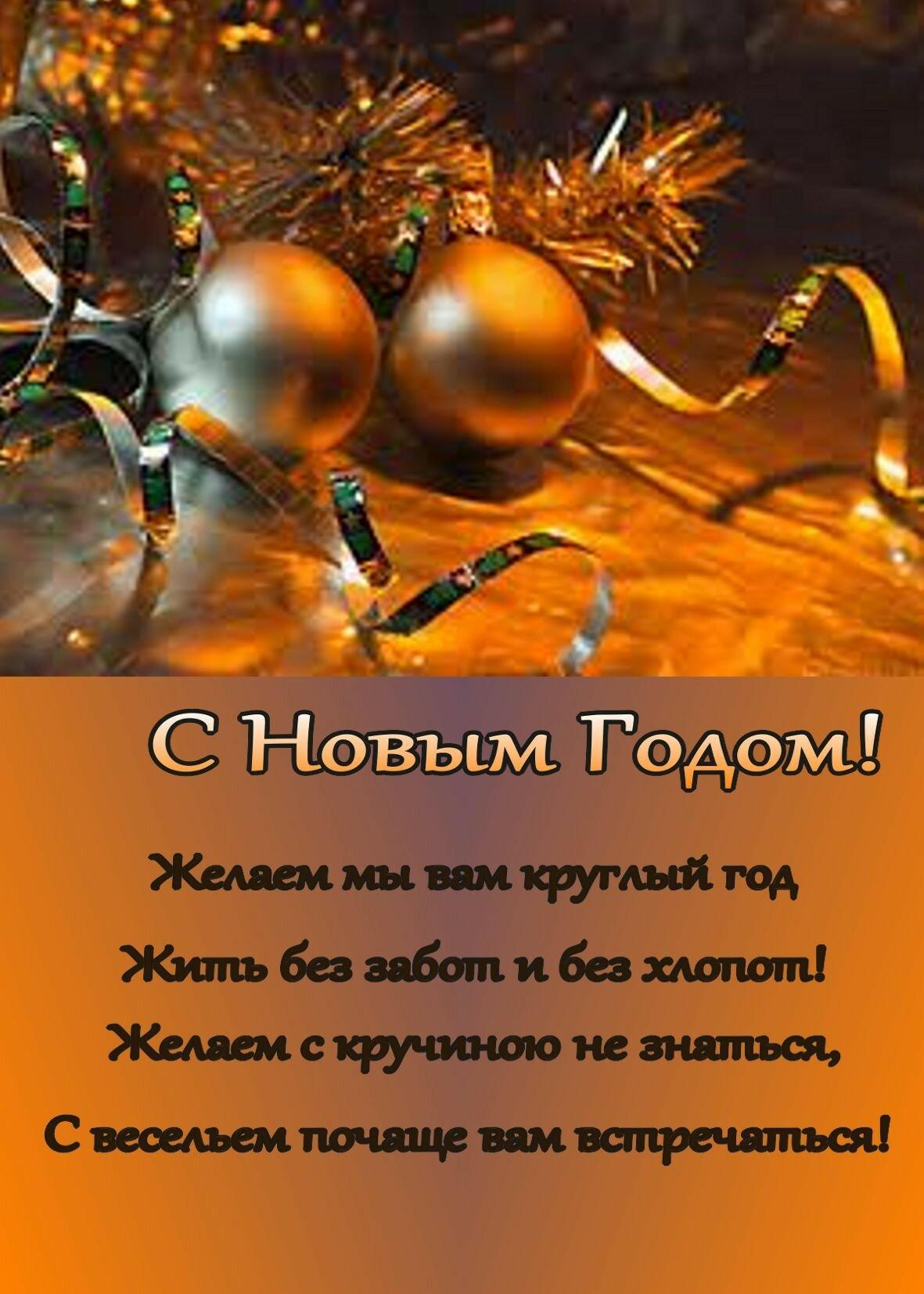 Новогодние открытки шефу