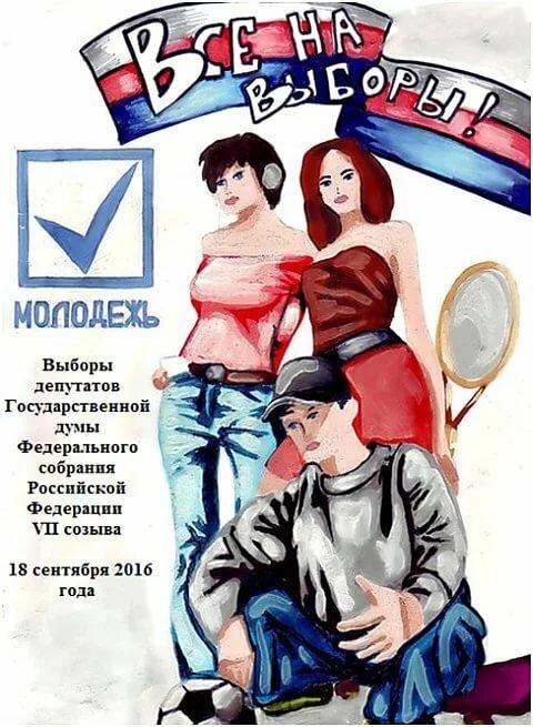 цветов лозунги о выборах в картинках остановимся
