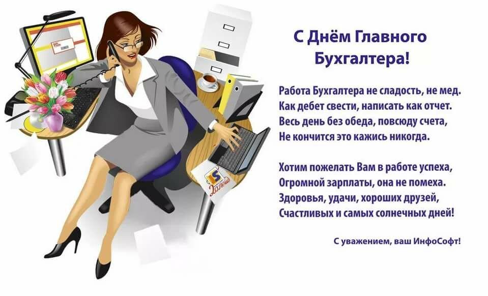 Поздравление с днем рождения бухгалтера женщину открытка