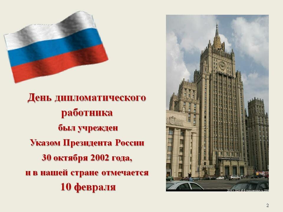 Поздравления дипломатическим работника