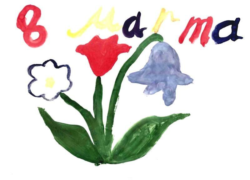 Как нарисовать открытку на 8 марта с ребенком