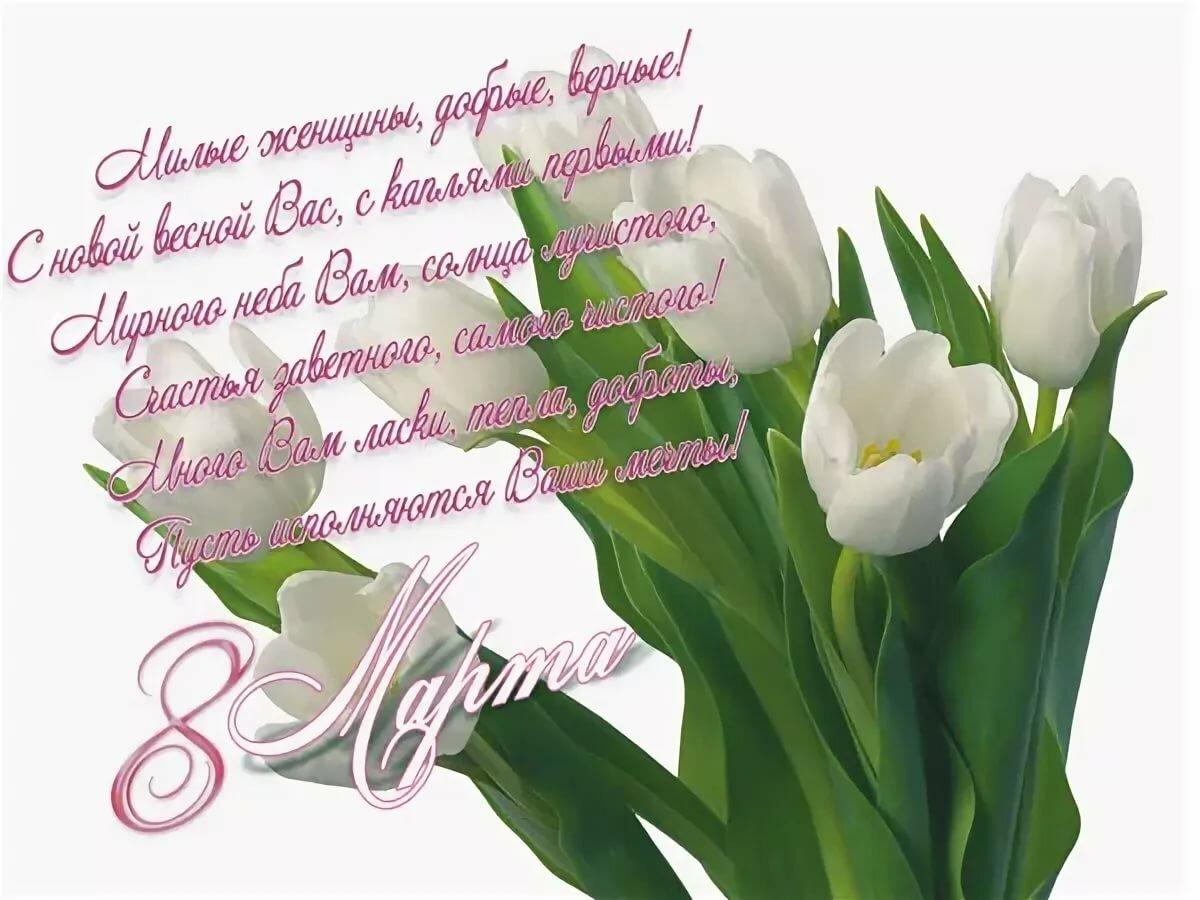 С 8 мартом поздравления тюльпаны