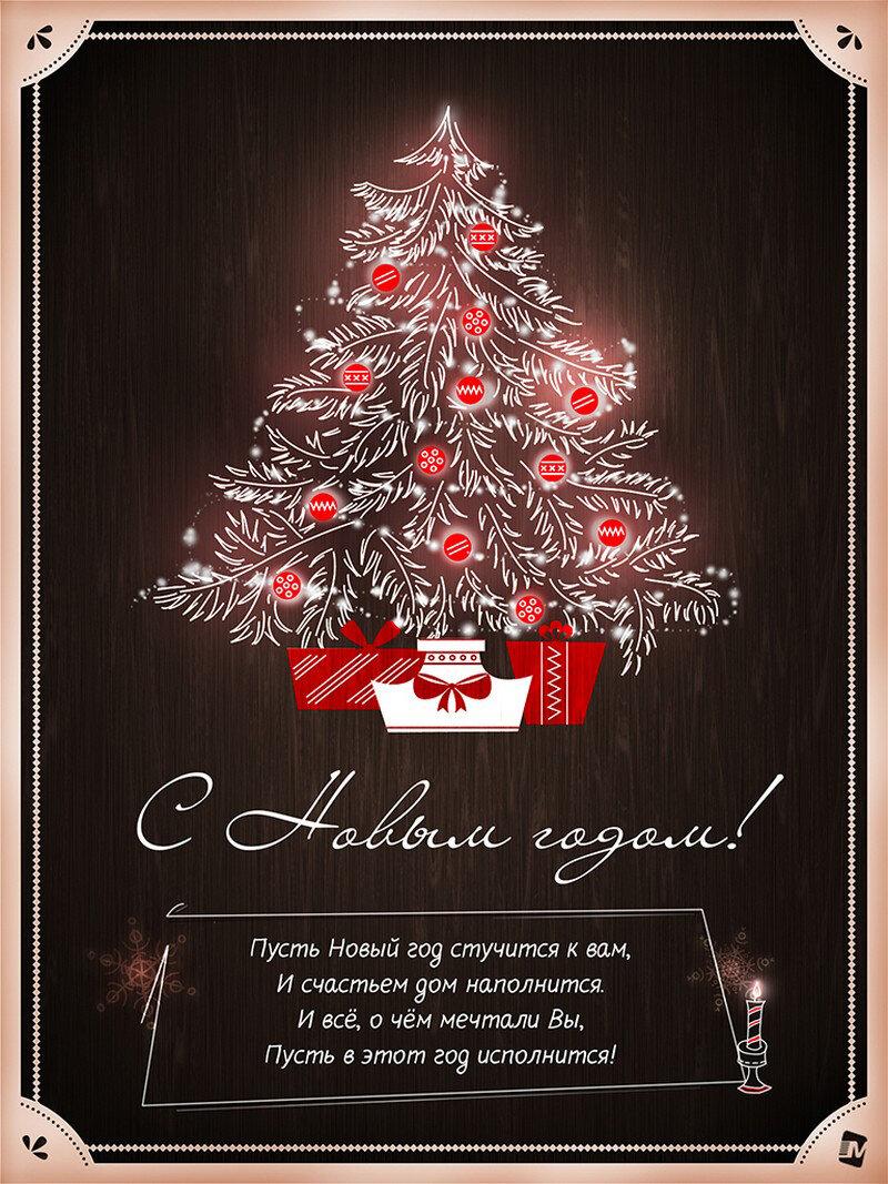Открытки с пожеланиями коллегам на новый год