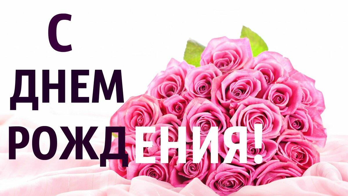 Видео открытку поздравления с днем рождения женщину