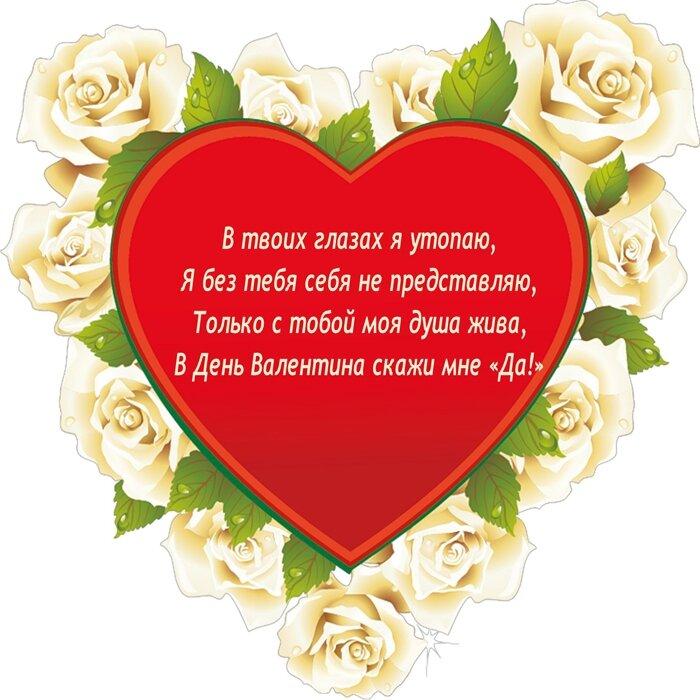 Поздравление в 14 февраля в стихах