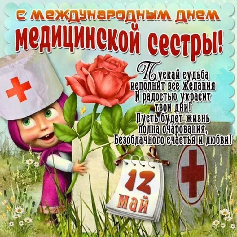 С днем медсестры стоматологии открытки, днем рожденья своими