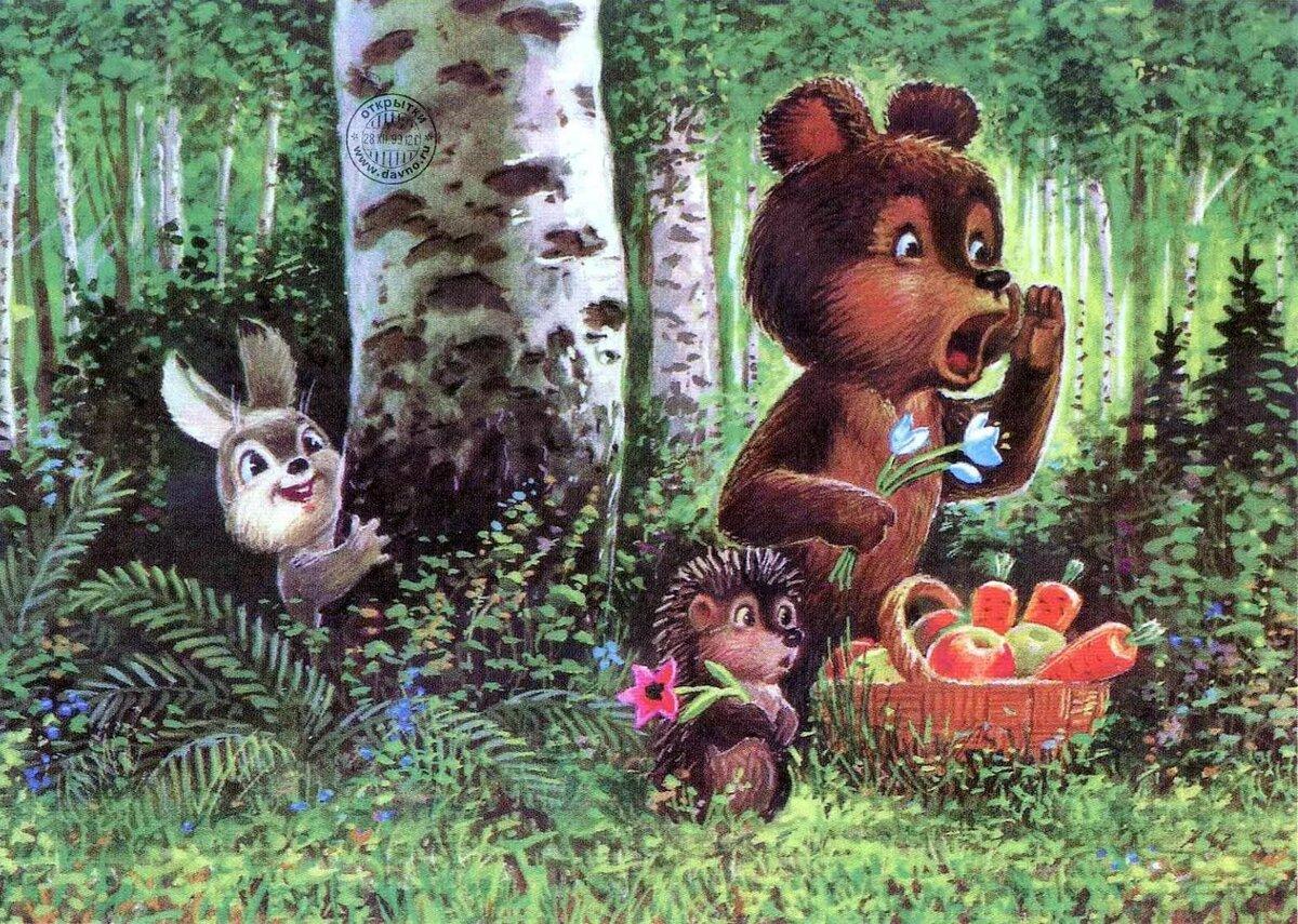 Открытка медведь и ежик