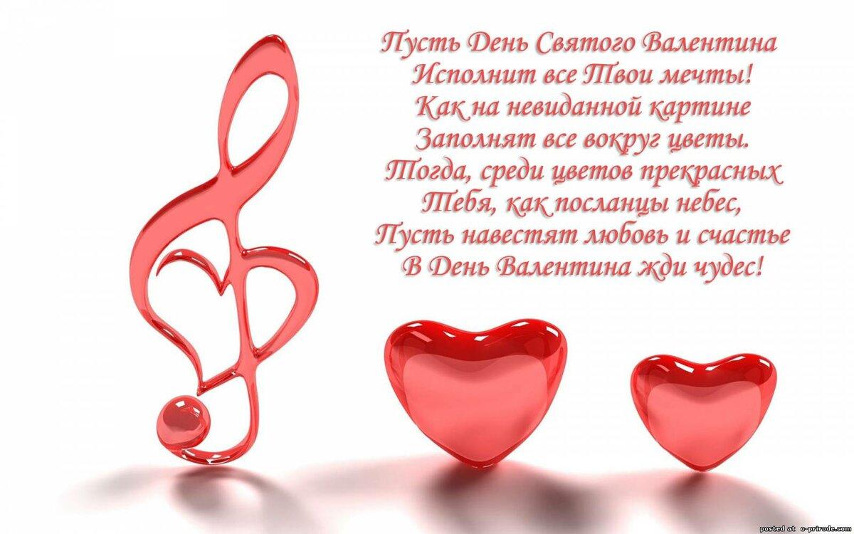 Идей, открытка на святой валентин