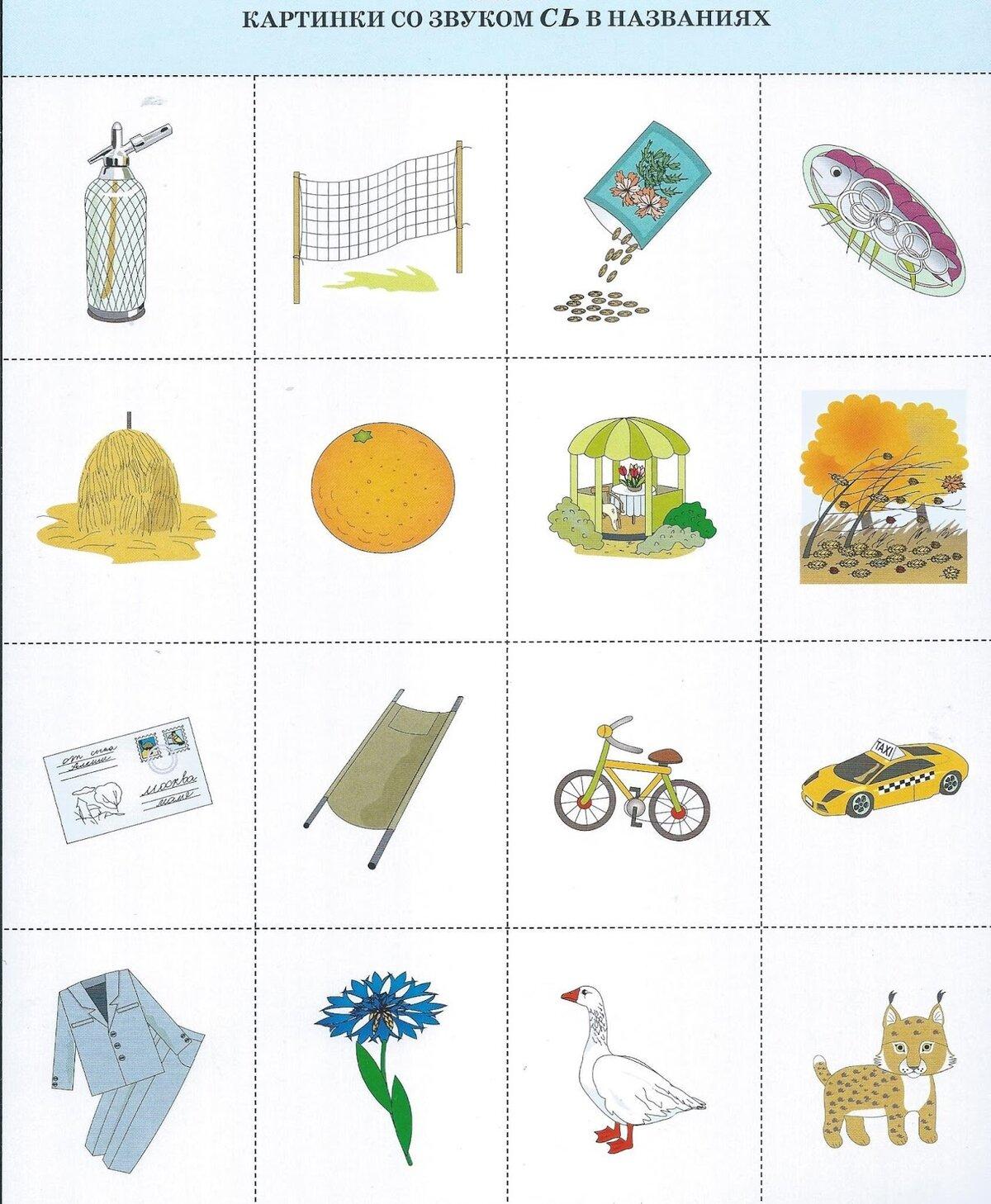Логопедические картинки на звуки