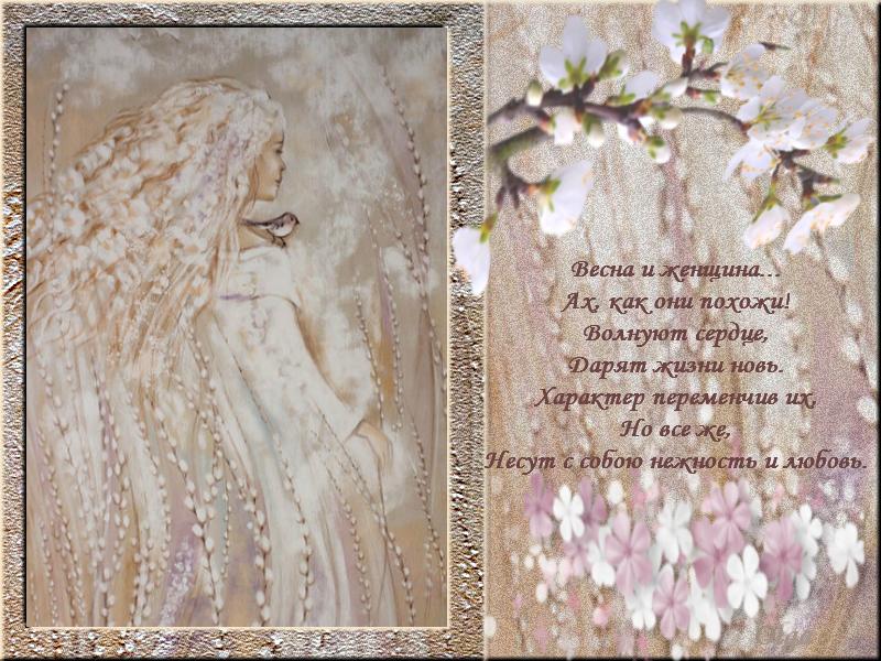 же, это весенние стихи открытки свои юные годы