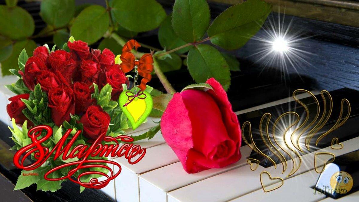 Новые, открытки с 8 марта женщинам музыкальные открытки