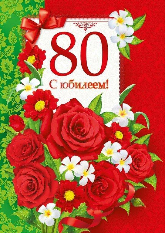 Поздравления на юбилей школы 80 лет оригинальное