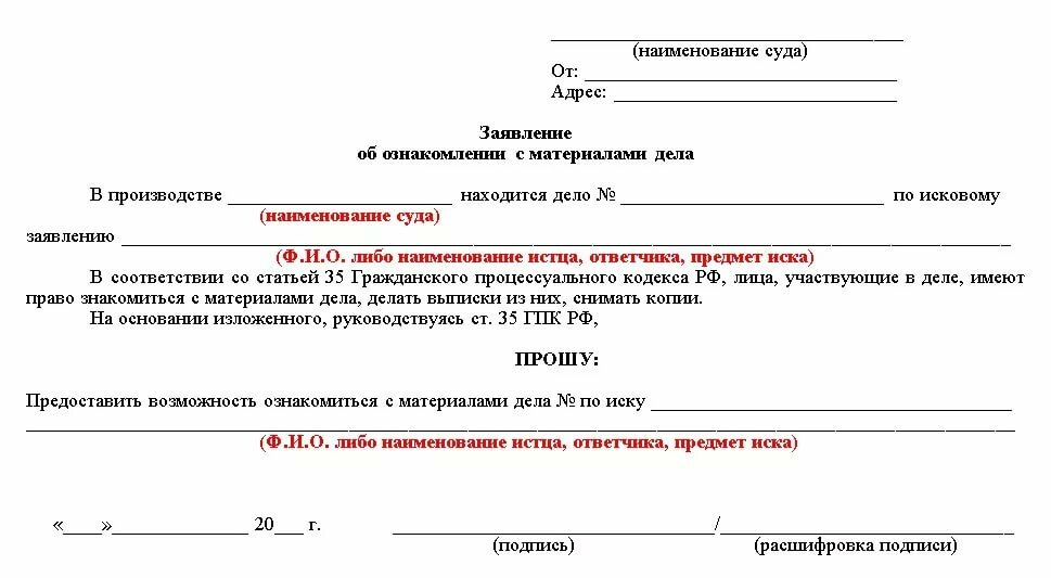 заявление в судебном архиве