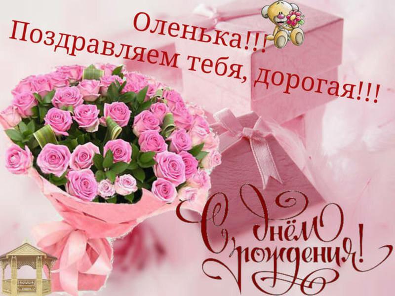 Открытка, открытки с днем рождения для ольги владимировны