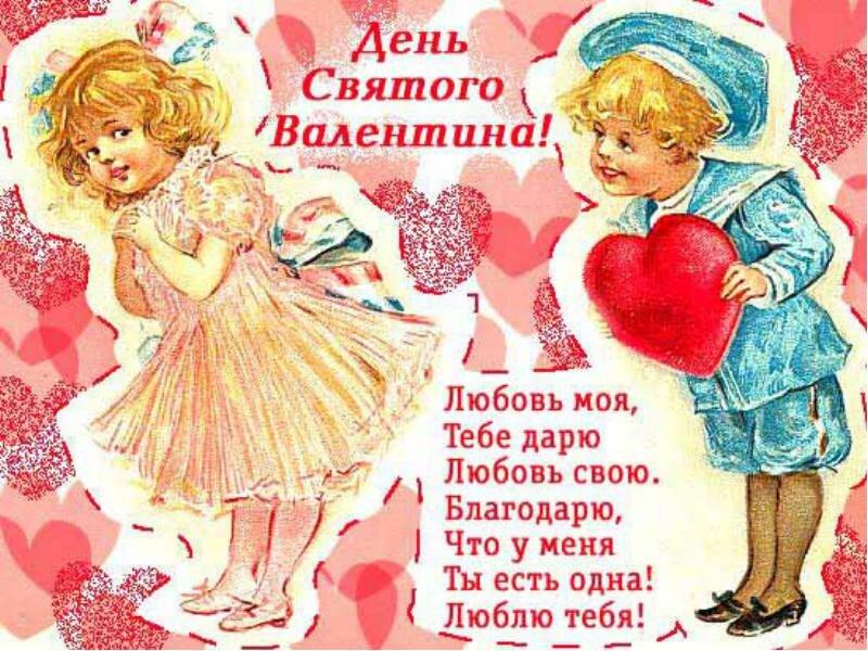 Свернутой, открытки поздравления ко дню святого валентина