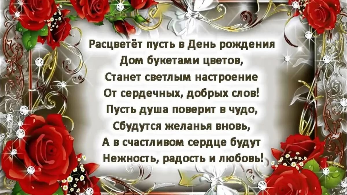 Поздравления с днем рождения до слез красивое
