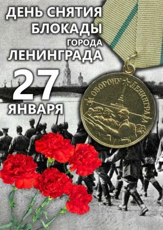 Открытка на день блокады ленинграда, днем