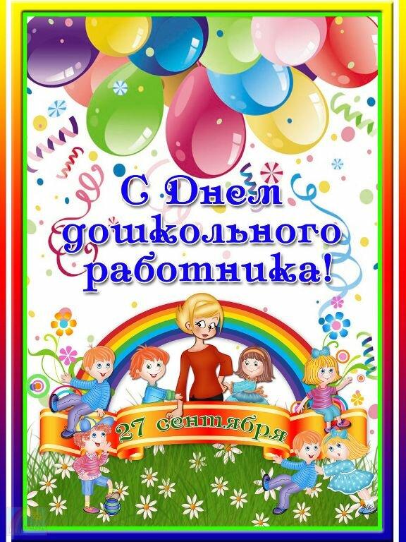 Поздравительная открытка доу