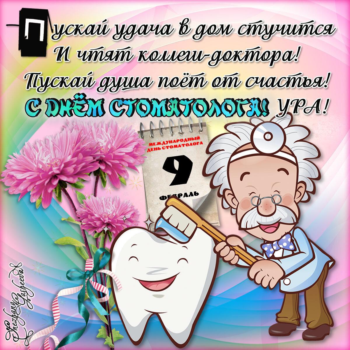 Поздравление с днем стоматолога в картинках