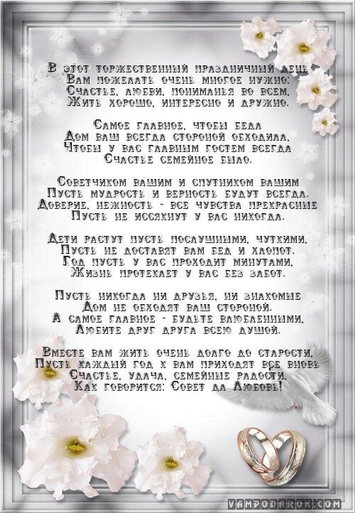 прикольные поздравления на свадьбу невесте от подруги