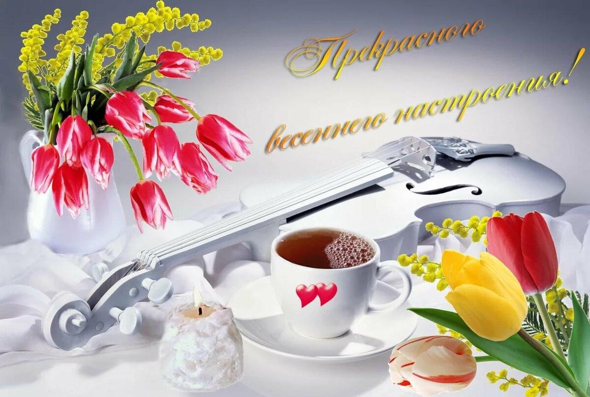 Плейкаст прекрасного дня и хорошего настроения, учителя