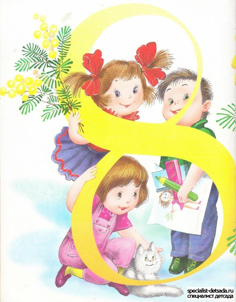 Снов открытка, картинки для детского сада к 8 марта