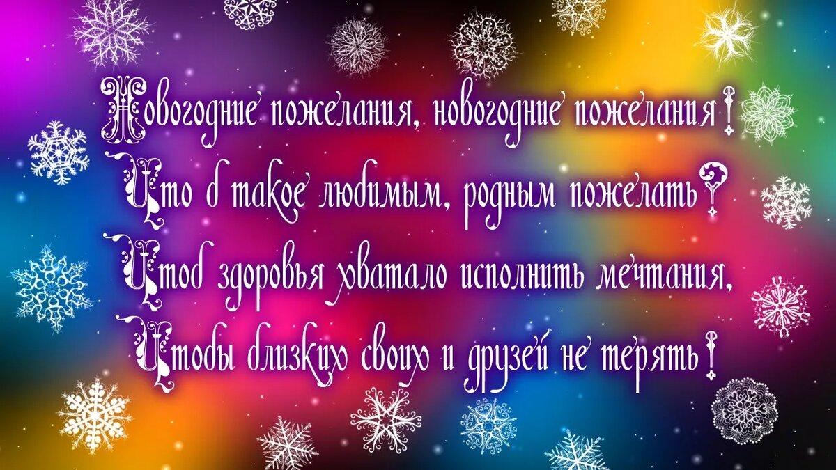 как красивый стих с пожеланиями на новый год вместо