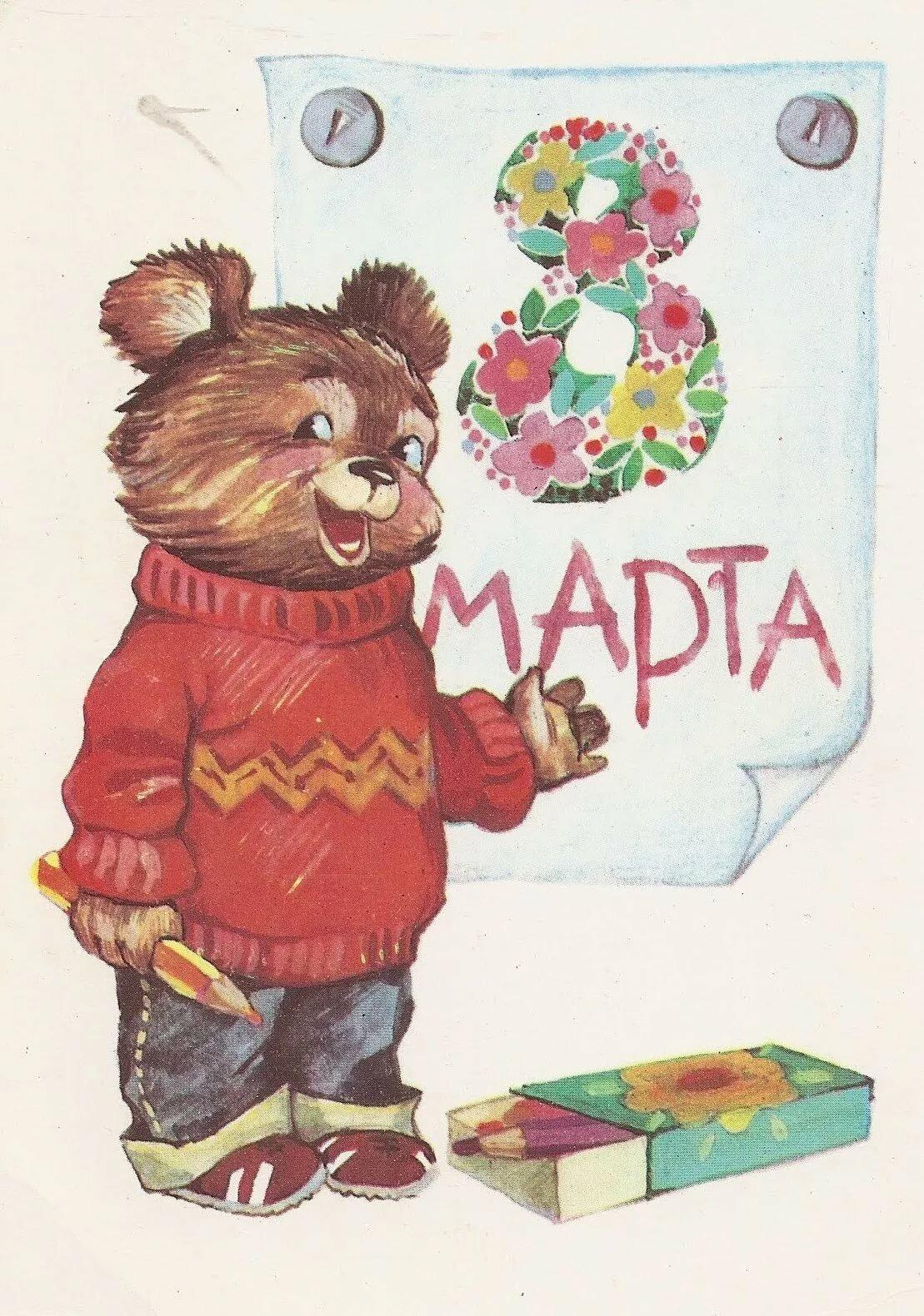 Открытки на 8 марта медведь
