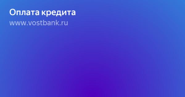 vostbank ru оплата кредитавзять онлайн кредит сайт вики