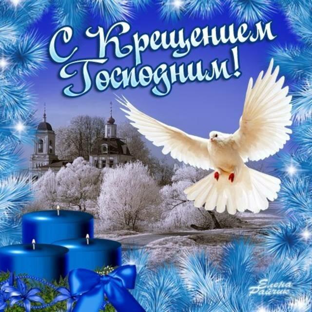 Для, открытка с крещением господнем поздравления