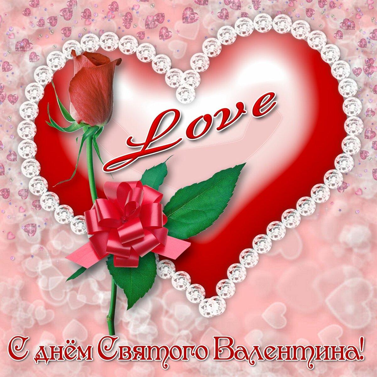 С днем святого валентина картинки с поздравлениями