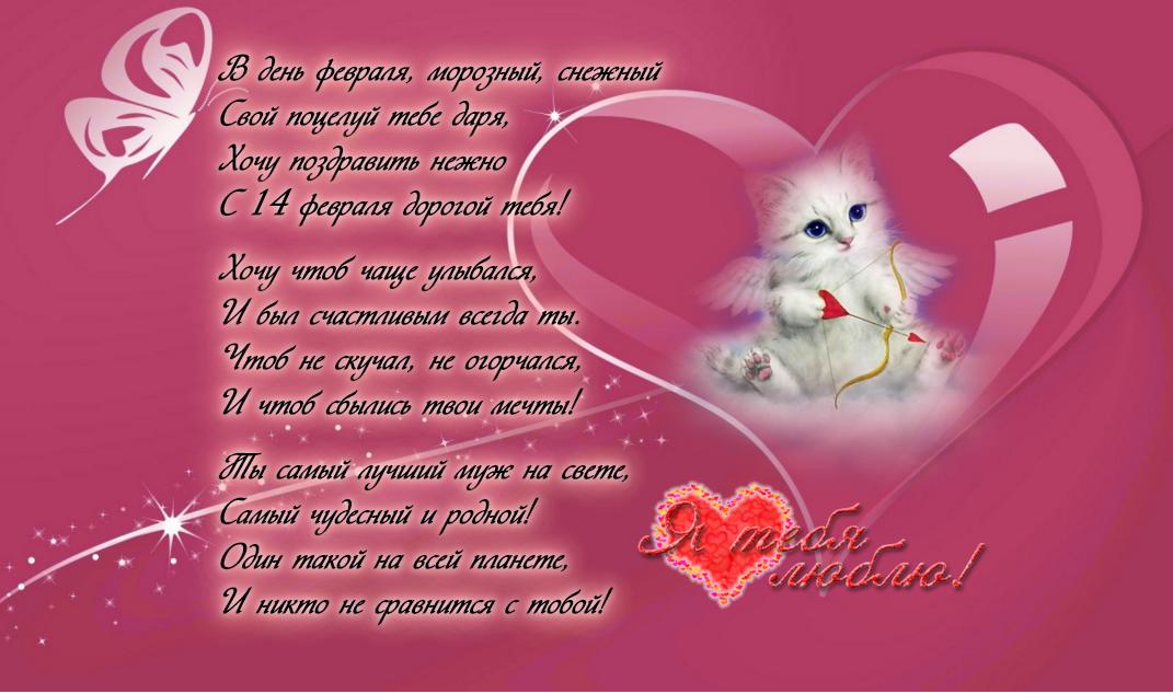 Поздравления с днем влюбленных любимого в стихах