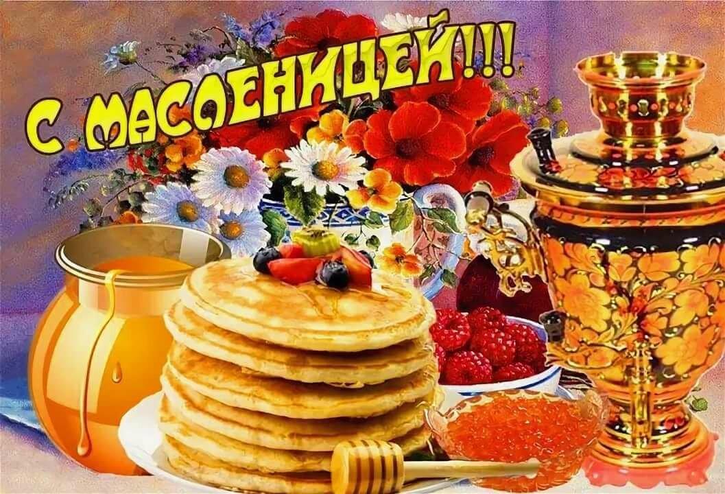 Поздравление днем, открытка с масляной неделей