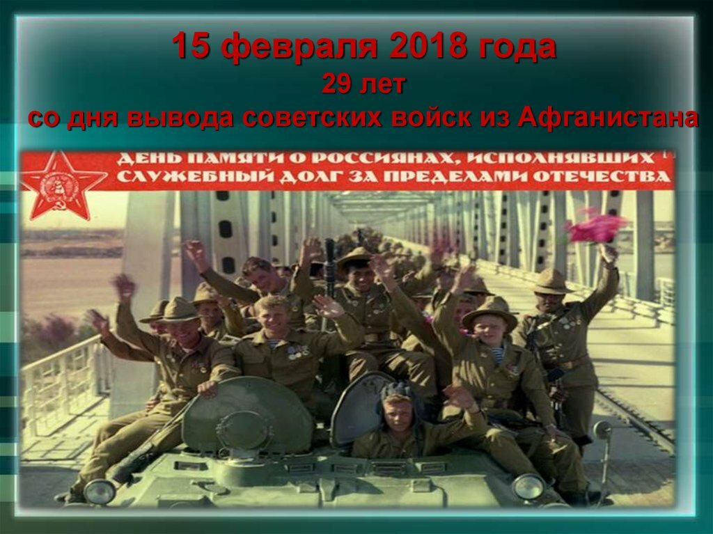 Сестра, картинки с днем памяти воинов интернационалистов