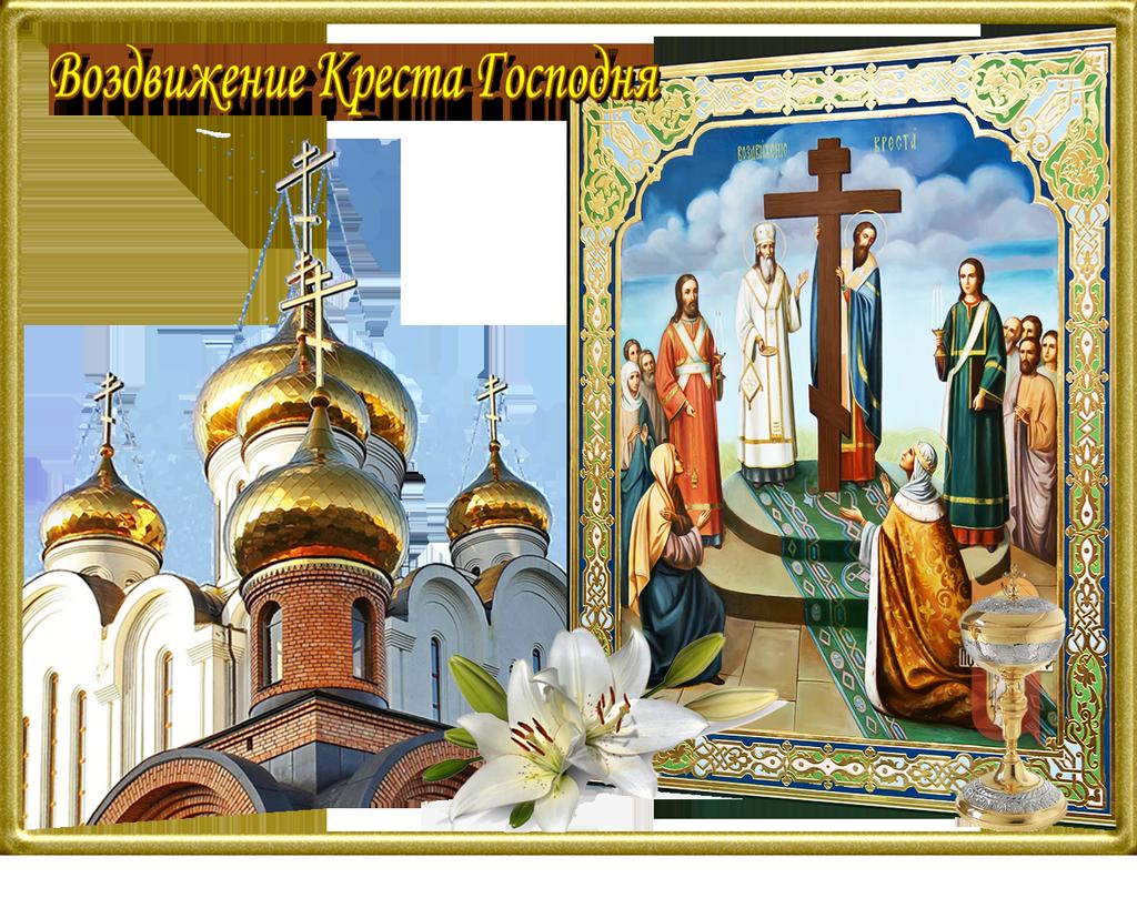 праздник поздравления с воздвижением животворящего креста этой