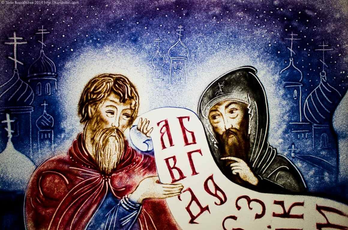 Кирилл и мефодий открытка