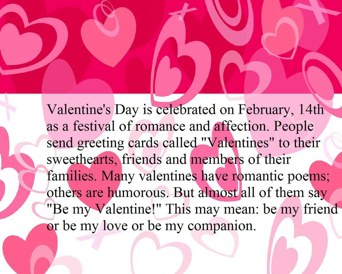 Поздравление с днем святого валентина подруге на английском